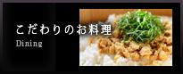 こだわりのお料理